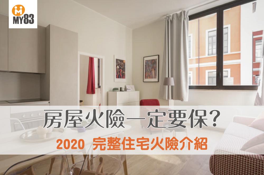 2020最完整住宅火險介紹|房屋火險一定要保嗎?住宅火險、地震基本保險全都錄