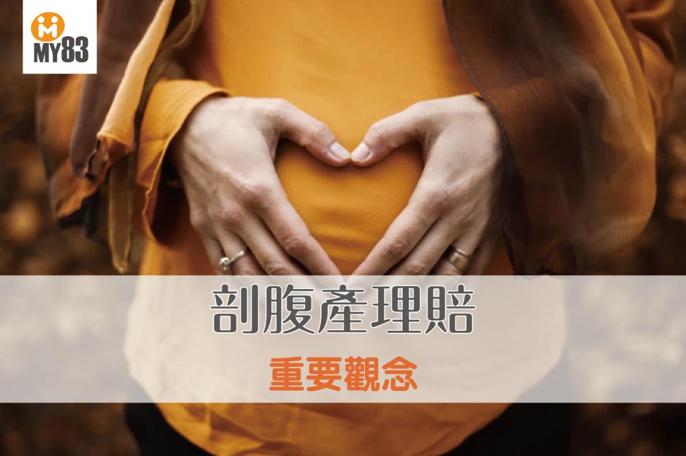 孕婦注意!剖腹產,保險只賠這 8 項