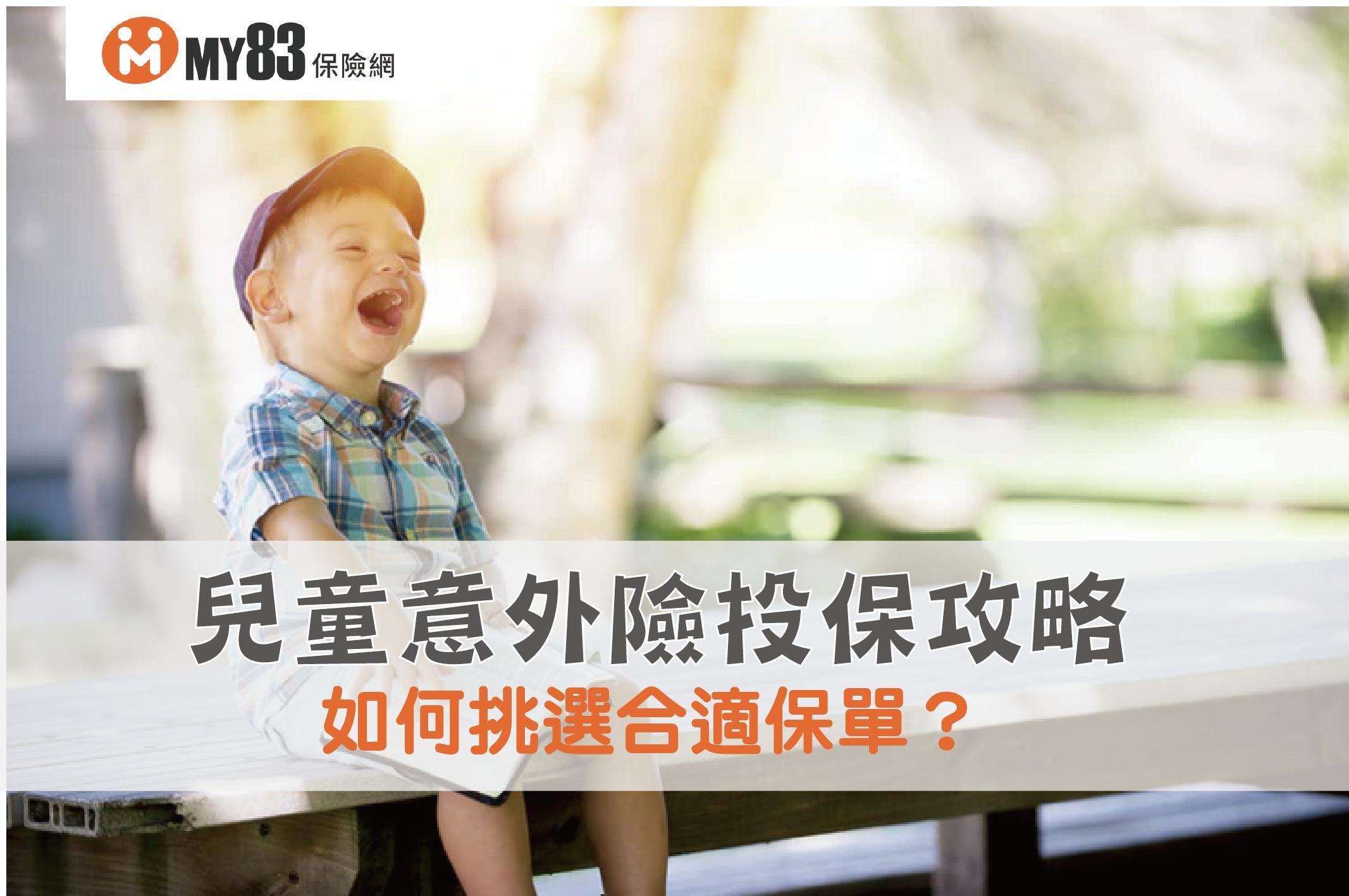 兒童意外傷害險投保攻略!如何挑選合適保單?