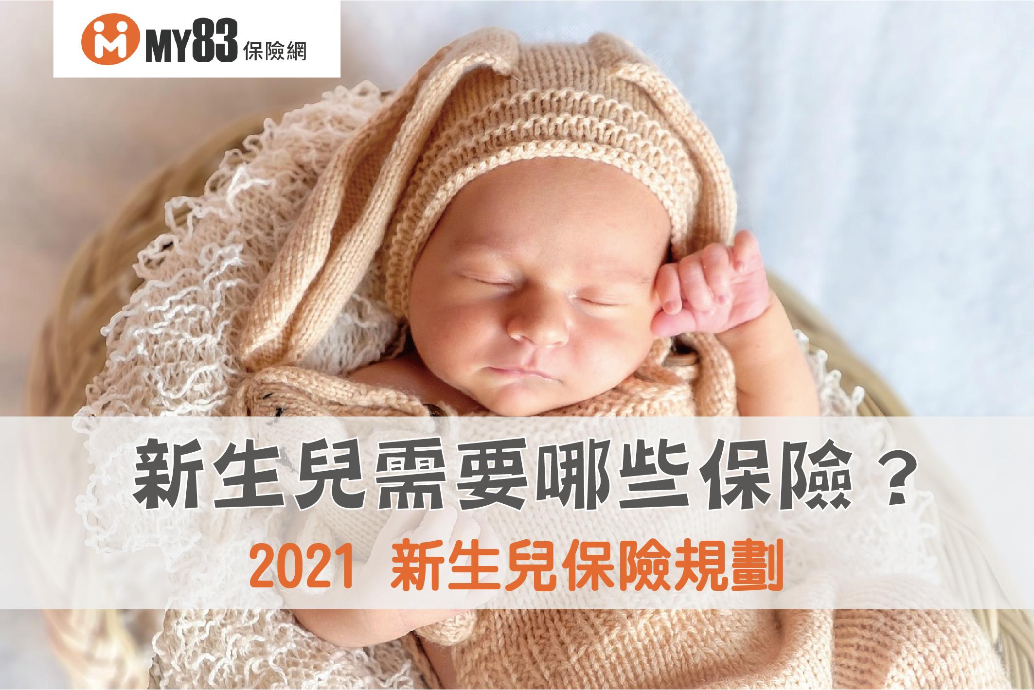 2021新生兒保險規劃 新生兒需要哪些保險?寶寶出生時有黃疸怎麼辦?