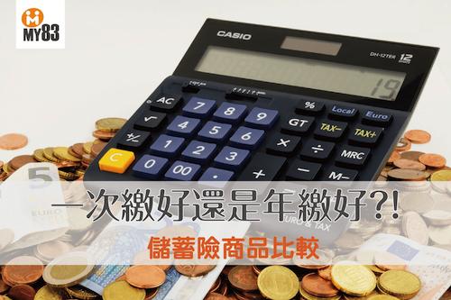 2021最優質儲蓄險|商品比較|儲蓄險推薦比較 躉繳好還是年繳好?