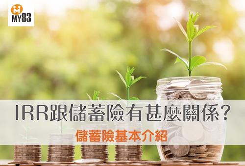 2021最優質儲蓄險|基本介紹|IRR怎麼算?跟儲蓄險有什麼關係?