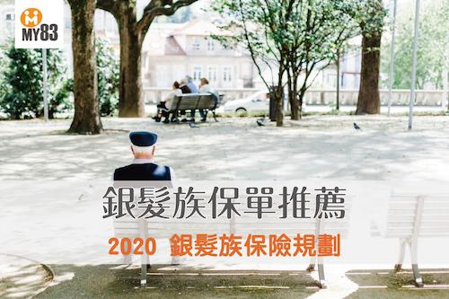 2020下半年|銀髮族保險規劃|銀髮族老年保單推薦與總比較