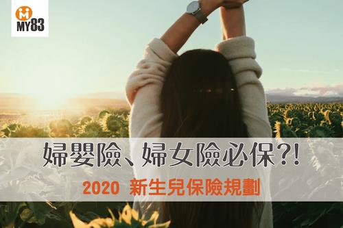 2020新生兒保險規劃|婦嬰險、婦女險必保?!懷孕三階段,新手爸媽準備好了嗎?